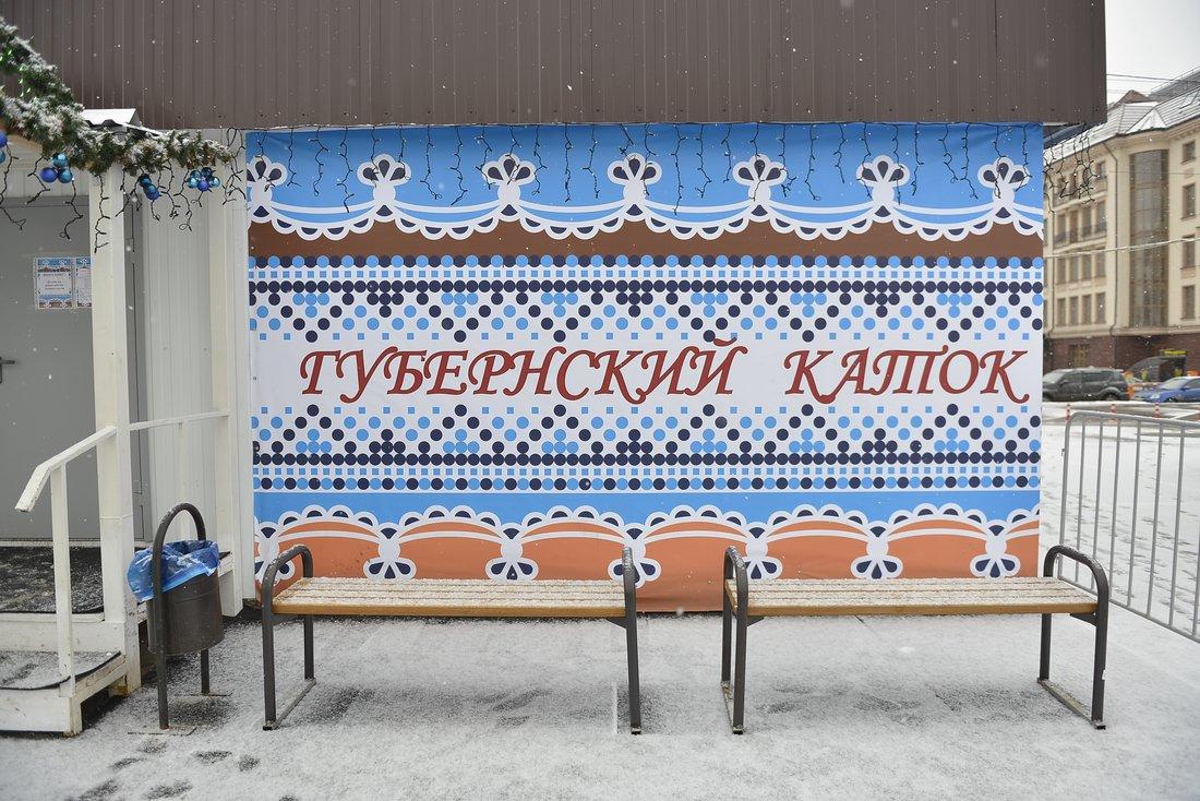 Губернский каток обновили: ФОТО