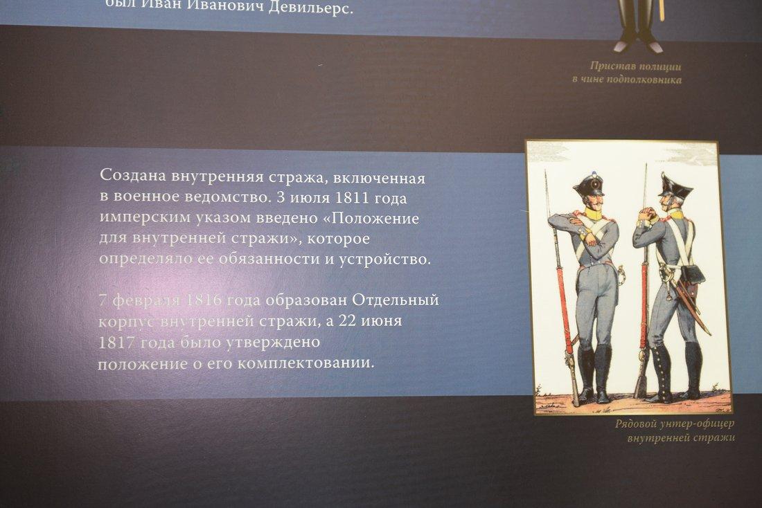 Открытие выставки к 300-летию Российской Полиции: ФОТО