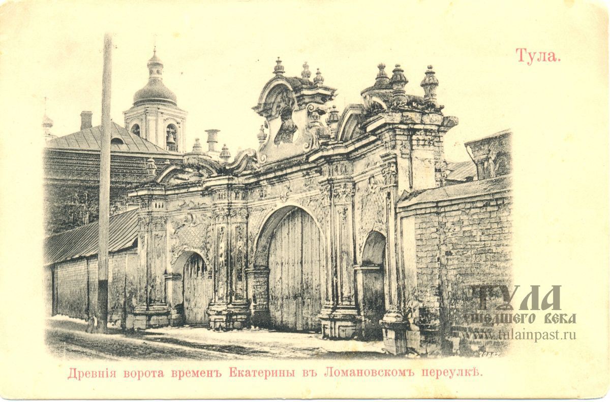 Парадные въездные ворота в усадьбу купцов Ломовых. Источник: «Тула ушедшего века».