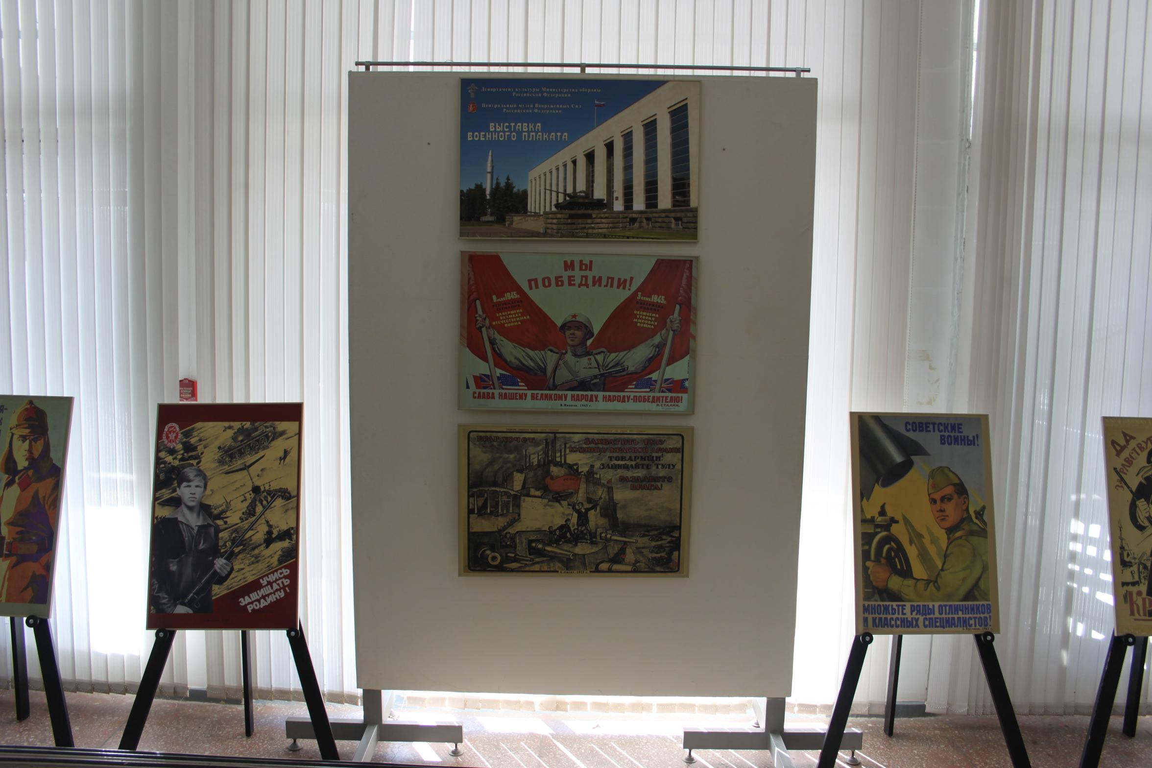 Выставка «Несокрушимая и легендарная»