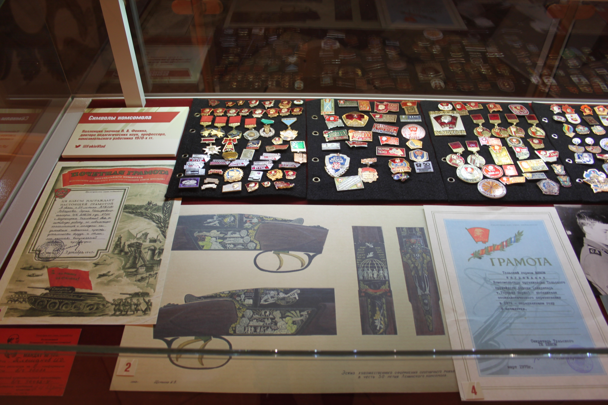 100-летие комсомола в тульском музее оружия