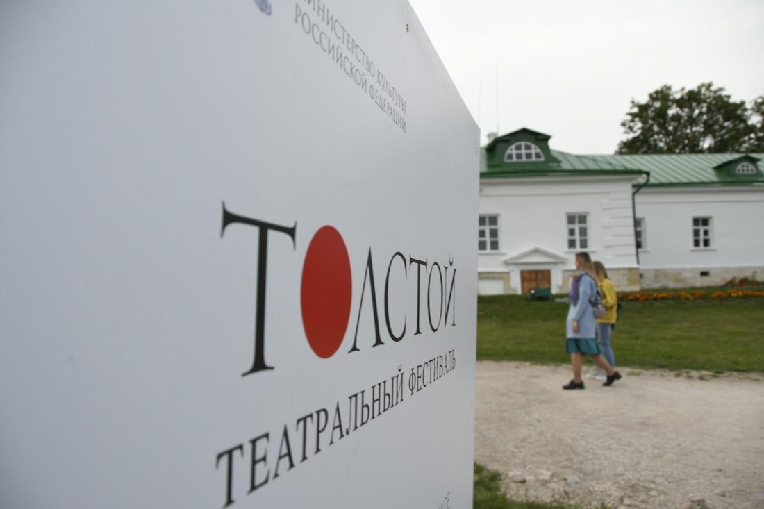 """Открытие фестиваля """"Толстой"""" ФОТО"""